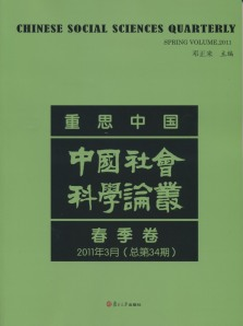 Chinese Social Science Quarterly